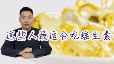 维生素能天天吃吗?哪些人需要补充维生素?专家提醒:不要随便吃