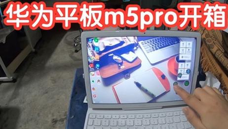 华为m5pro开箱