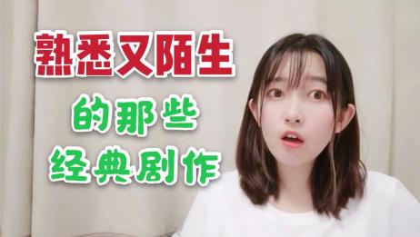 活动  【戏曲史的不正经科普(九)】:没想到这些故事都来自元杂剧!