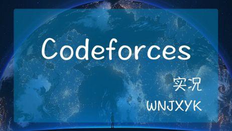 【算法实况】程序员的游戏!愉快的代码开黑之夜  Educational Codeforc