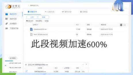 活动作品「非会员·百度云VS坚果云」文件上传与下载速度对比