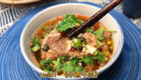 家庭版水煮牛肉,详细讲解一学就会,年夜饭必备