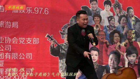 曲剧名家胡希华弟子 陈奇演唱李豁子离婚 气得我跺跺脚 太形象了