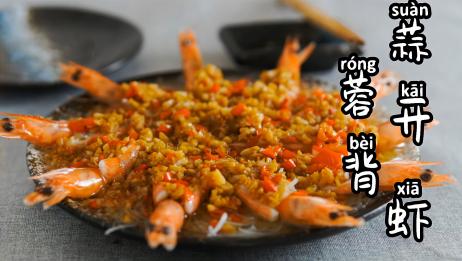 """论一个吃货的自我修养,看到即吃到""""蒜蓉粉丝虾"""""""