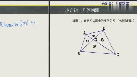 小升初数学:几何(1)常考的面积模型,等高模型等 学浪计划