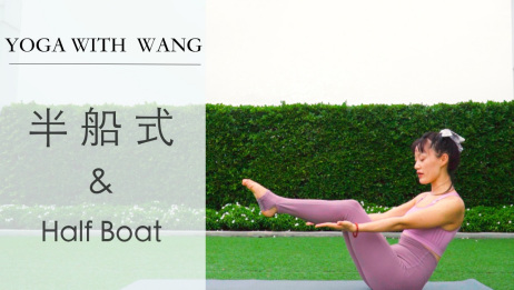 【YOGA WITH WANG】 半船式:腹部核心提升