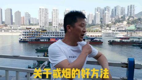 十五年烟民,成功戒烟,他有好方法分享给大家,听听他怎么说!