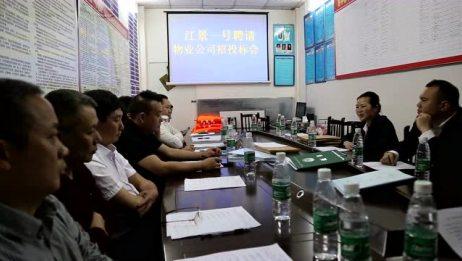 赤水江景一号小区对物业公司进行招投标