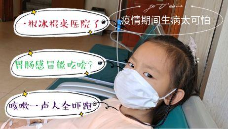疫情期间宝贝生病太可怕了,咳嗽一声小孩全跑了,大人也躲远