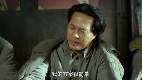 影视:蒋委座出险招对付红军,毛主席秀神操作,指挥大军二渡赤水