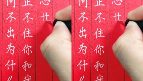 硬笔书法硬笔书法高手原来写这样,看了汗颜,厉害