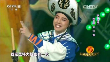 花鼓戏《刘海砍樵》经典唱段,李谷一老师台下忍不住跟唱,太精彩