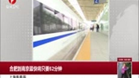 [每日新闻报]合肥到南京最快将只要52分钟