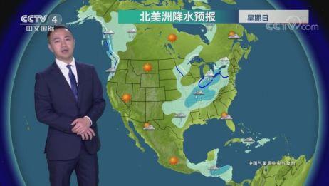 [今日环球]2020年11月22日天气预报