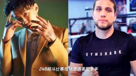 歌手朴宰范被美国拳手扇耳光,疑因替好友当翻译