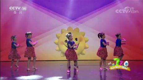 [看我72变]《百变裙子》 表演:四川音乐学院附属实验小学