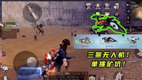 明日之后:背包里带三架无人机,一个人就能打败矿坑boss