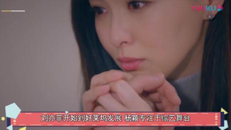 """刘诗诗赵丽颖杨幂生完孩子后上演""""三国杀""""谁能率先重回巅"""