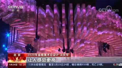 """「2020一年又一年」2020年春节联欢晚会今晚上演春晚美术总设计,""""3D""""春晚舞台"""
