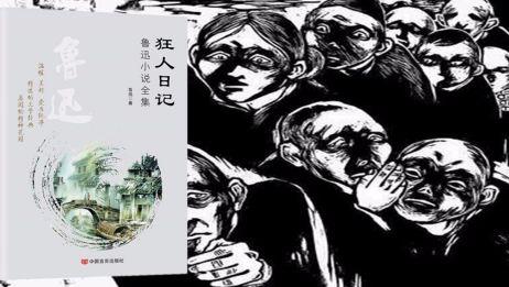 5分钟读中国首篇白话文《狂人日记》你什么时候才读懂鲁迅的残酷