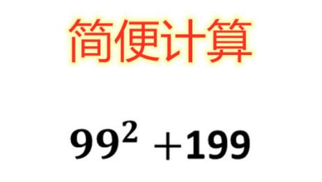 简便计算:99^2+199等于多少?网友:学霸无疑