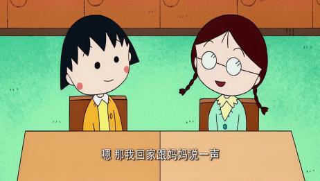 樱桃小丸子:小玉来到了小丸子家,小玉妈妈让小玉带的曲奇