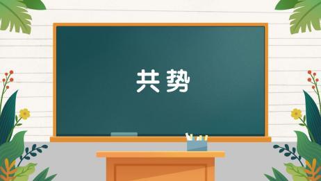 字词小课堂:共势