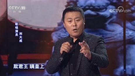 京剧《铡美案》选段,表演:刘大成