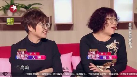 中国新相亲:美女身高1米8,大长腿溢屏养眼十足,是不是太高了