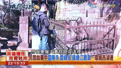 台湾节目:杭州自古江南富饶之地,骚人墨客最喜欢游赏