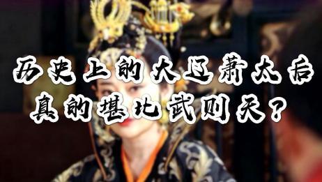 临朝摄政,数次打败宋军,历史上的大辽萧太后堪比武则天?