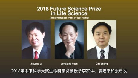2018未来科学大奖:李家洋