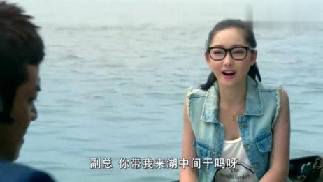 霸道总裁将美女员工带到湖中央,不料下一秒发生的事让美女傻眼了