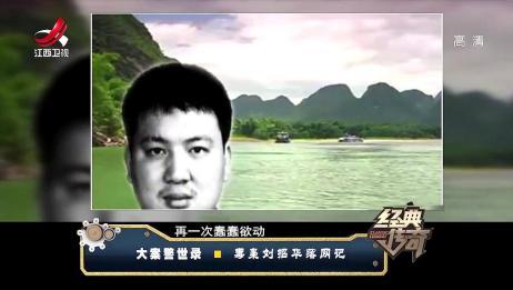 """经典传奇:毒枭刘招华逃到青岛,一次彩票中奖,竟又""""重操旧业"""""""