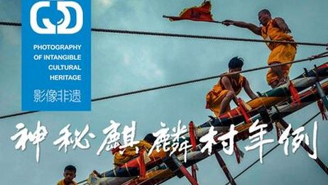 【疯狂纪录片】中国最奇特民俗非遗——神秘麒麟村年例节