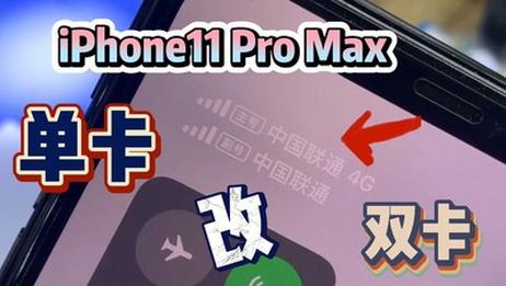 【磊哥BBB】单卡的iPhone11 Pro Max竟然是这么变成双卡的。(极客吧)