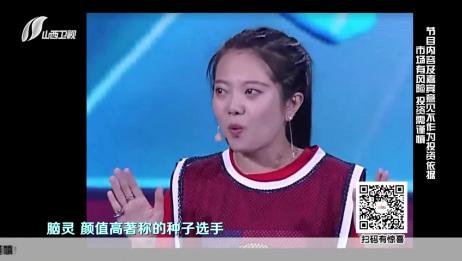 《异想天开》大众投资人李金鑫