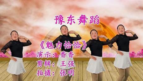 广场舞DJ版《魅力恰恰》令人放松的音乐,百看不厌陶醉其中