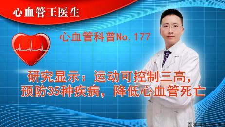 研究显示:运动可控制三高,预防35种疾病,降低心血管死亡