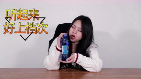 小姐姐试喝超级绚丽肥宅福利,蓝色妖姬可乐!这个味到底有多奇特