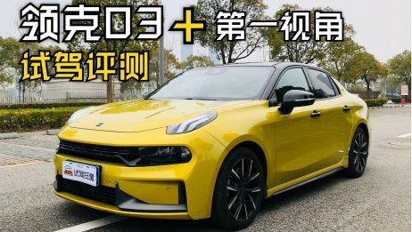 """【第一视角】燥起来!领克03+第一视角试驾评测,第一台国产""""性能车""""能满足你吗?"""