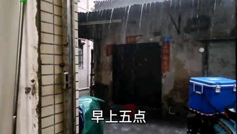深圳这鬼天气!一会阴一会雨,一会停一会大暴雨,还让不让人干活
