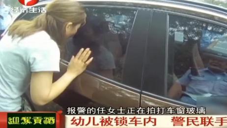 仅一岁半幼儿被锁车内,警民联手砸窗施救,幸无大碍