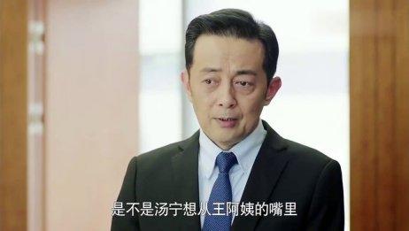继承人:夏云说打胎药是自己下的,让汤宁难以理解,也很难接受