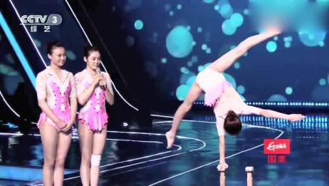 我要上春晚:三个女孩表演杂技,各种高难度动作,太厉害了!