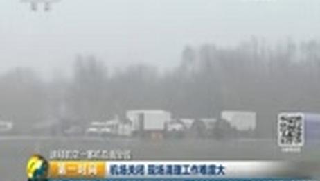 迪拜航空一客机在俄坠毁:机上62人全部遇难