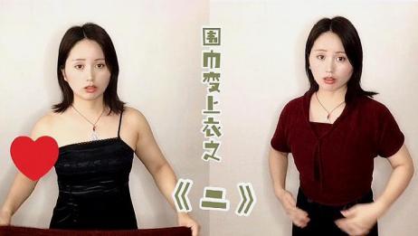 围巾变上衣之《二》:针织开衫一颗扣的系法!