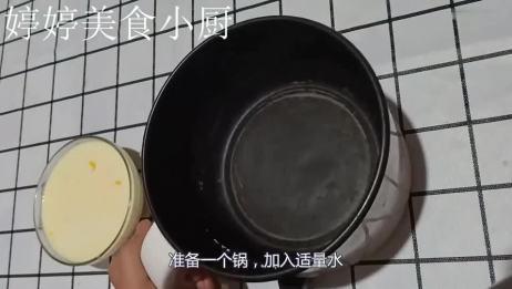 2分钟教你牛奶炖蛋的简单做法,这样做又香又滑,赶紧在家试一下吧