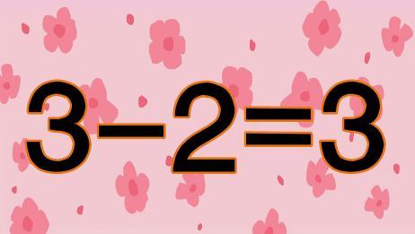 很考验脑筋的奥数32=3,我想到答案只需要10秒,学霸能秒答吗?