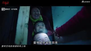 视频-《我来自北京之过年好》预告片